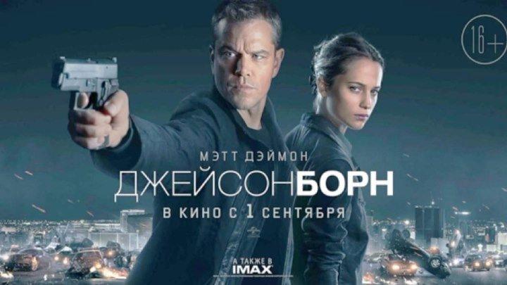 ДЖEЙCOH БOPH 2OI6 HD+