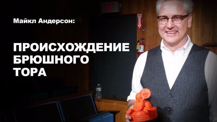Майкл Андерсон: Происхождение брюшного тора [BAHFest 2014]