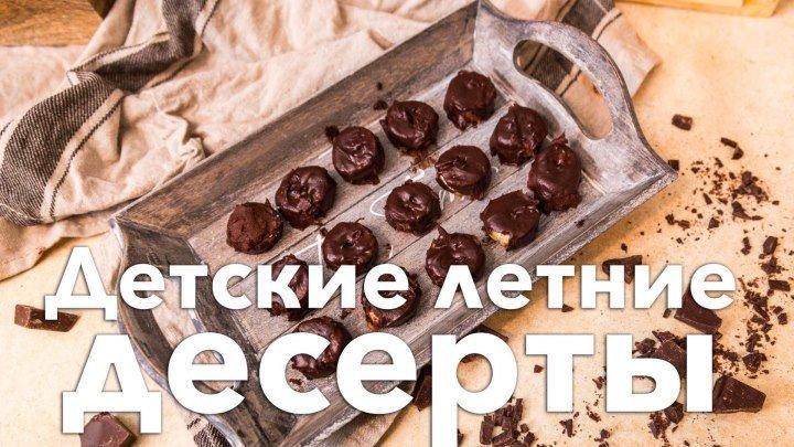 Детские летние десерты [Рецепты Bon Appetit]