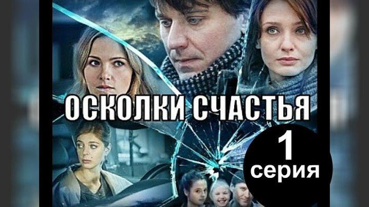 Осколки счастья 2 (2016). 1 серия.