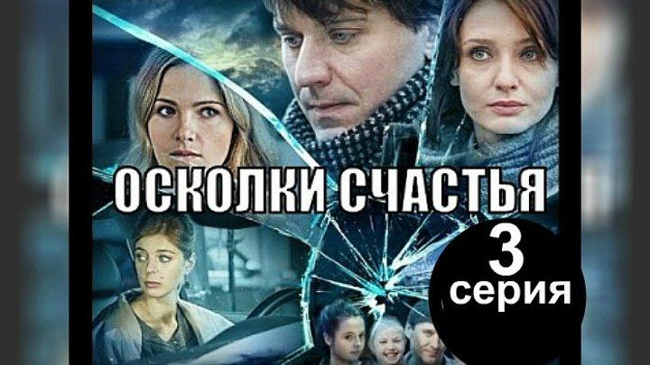 Осколки счастья 2 (2016). 3 серия. Мелодрама, детектив, сериал.