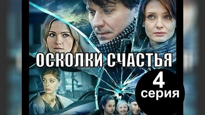 Осколки счастья 2 (2016). 4 серия. Мелодрама, детектив, сериал.