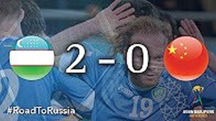 Uzbekistan 2:0 China 2018 Russia Gooolll