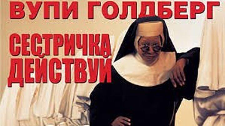 Сестричка, действуй (1992) Страна: США
