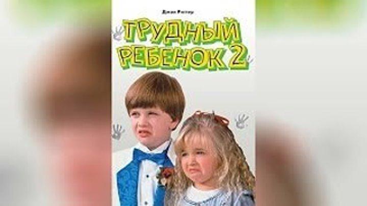 Трудный ребенок 2 (1991) Страна: США