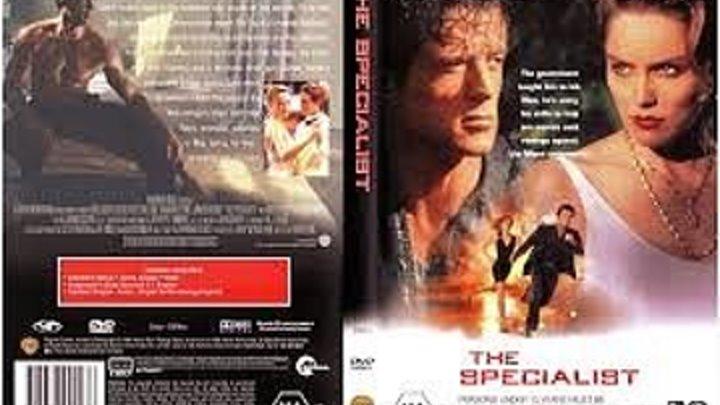 Специалист (1994) Страна: США