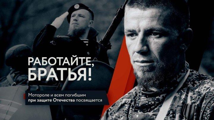 Руслан Осташко - Работайте, братья! (Мотороле и всем погибшим при защите Отечества посвящается)