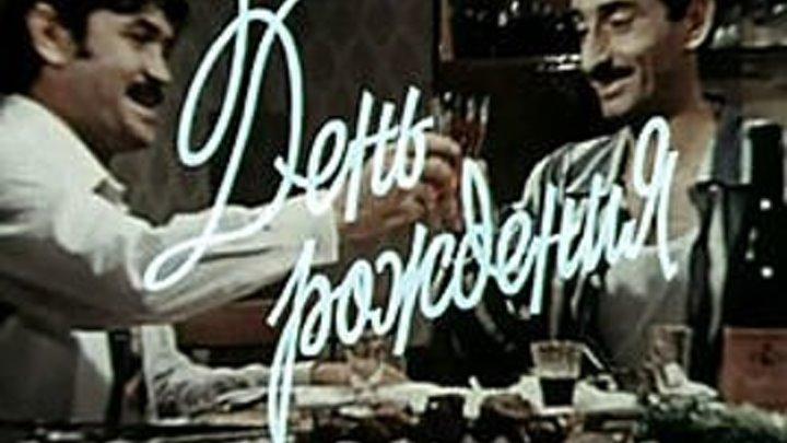 Фильм - «День Рождения» ( Ad günü) — советский музыкальный фильм режиссёра Расима Оджагова.
