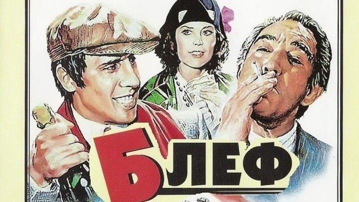Блеф (авантюрная комедия с Адриано Челентано и Энтони Куинном)   Италия, 1976