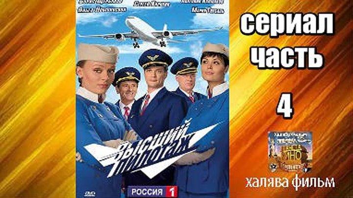 ,,ВЫСШИЙ...ПИЛОТАЖ,, 4 серия...2009