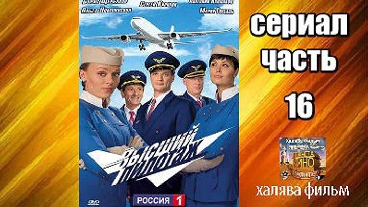 ,,ВЫСШИЙ...ПИЛОТАЖ,, 16 серия...2009