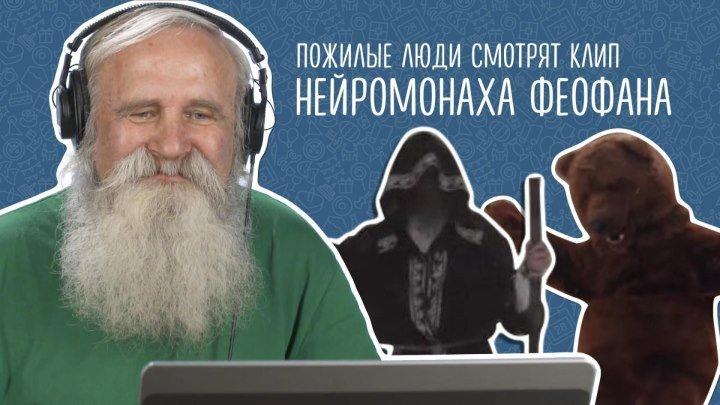 Пожилые люди смотрят клип Нейромонаха Феофана