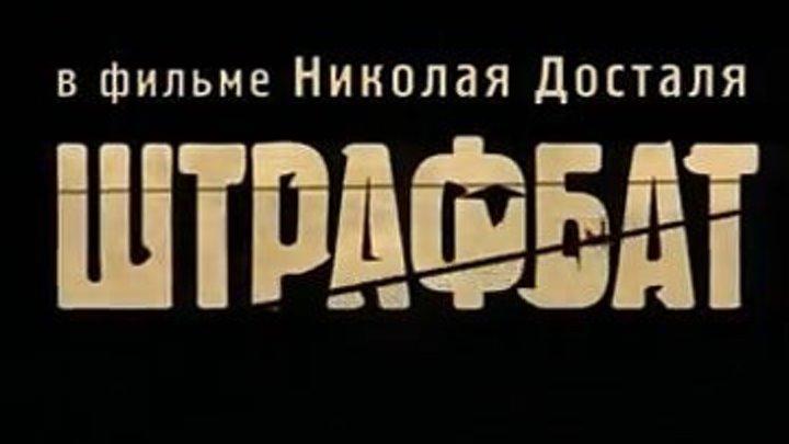 Штрафбат ( 2004 ) 7 серия