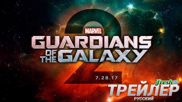 Стражи Галактики 2 2017 трейлер на русском