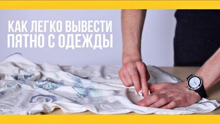 Как легко вывести пятно с одежды [Якорь _ Мужской канал]