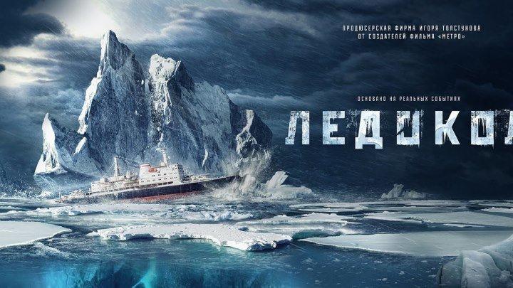 Aysberg bian toqnashuv (Uzbek tilida)