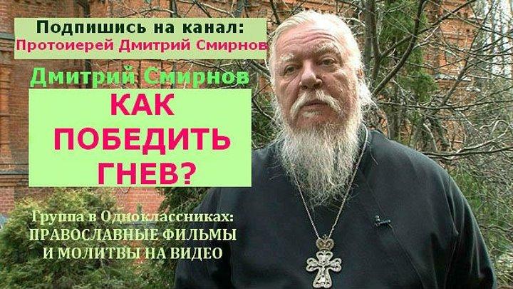 Как победить гнев? Важное видео! Протоиерей Дмитрий Смирнов