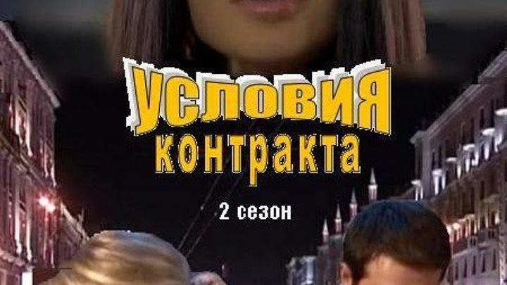 Условия контракта (2 сезон: 1-4 серия из 8) (Игорь Мужжухин) [2013, психологическая мелодрама]