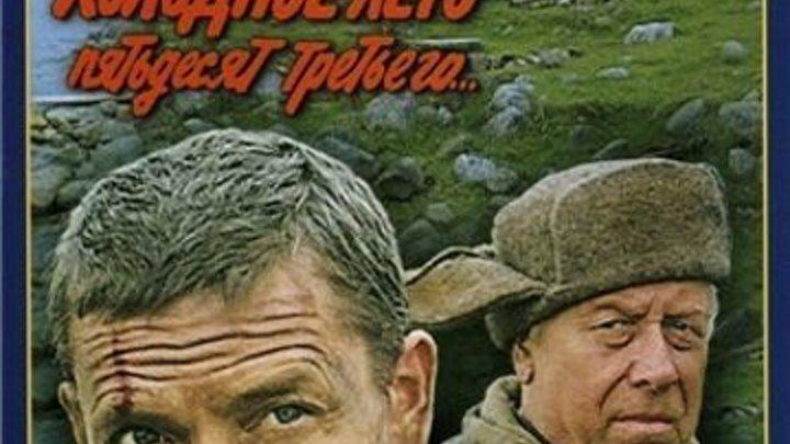 Холодное лето пятьдесят третьего (Александр Прошкин) [1988 г., боевик, драма, криминал, HDTVRip]