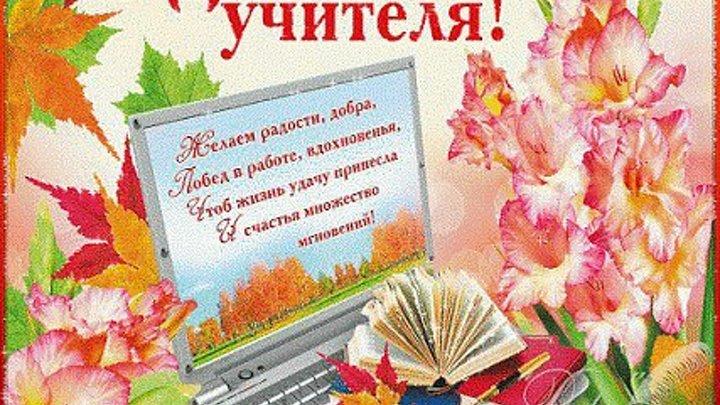 Школа №44 концерт посвящённый дню учителя.