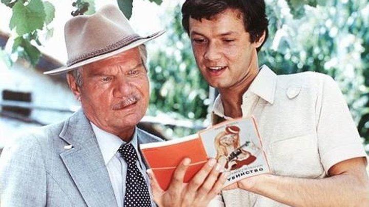 Спортлото - 82 (1982) комедия, приключения