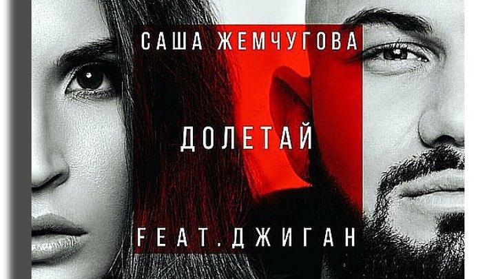 Саша Жемчугова FEAT. Джиган — ДОЛЕТАЙ - ПРЕМЬЕРА 2016