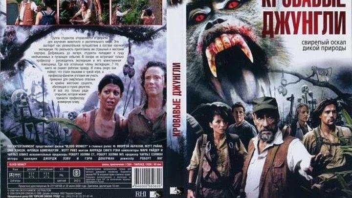 ,,Кровавые...джунгли,, (2007)Ужасы, Фантастика