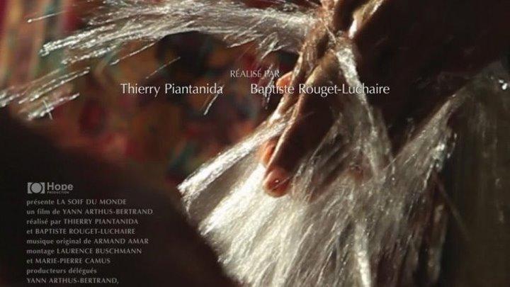 Жажда мира / La soif du monde (2012: Документальный)