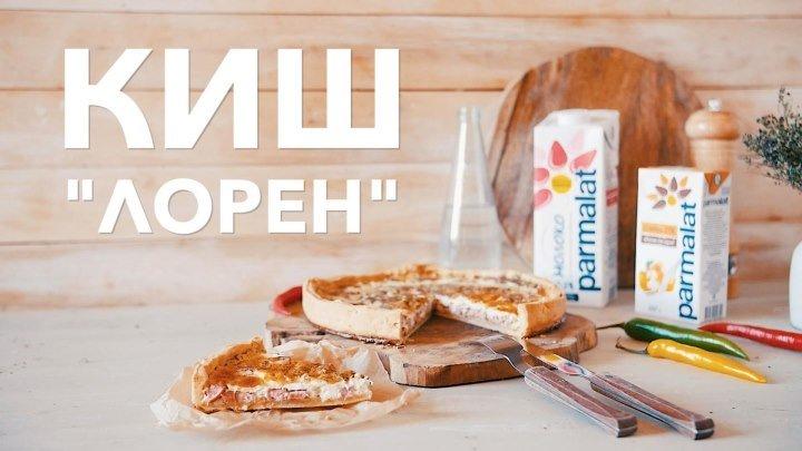 Киш 'Лорен' [Рецепты Bon Appetit]