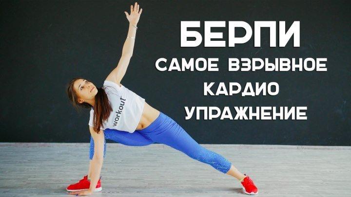 Как правильно делать берпи Лучшее упражнение для похудения [Workout _ Будь в форме]