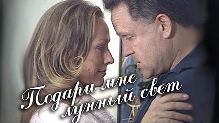 """""""Подари мне лунный свет"""" (2001)"""