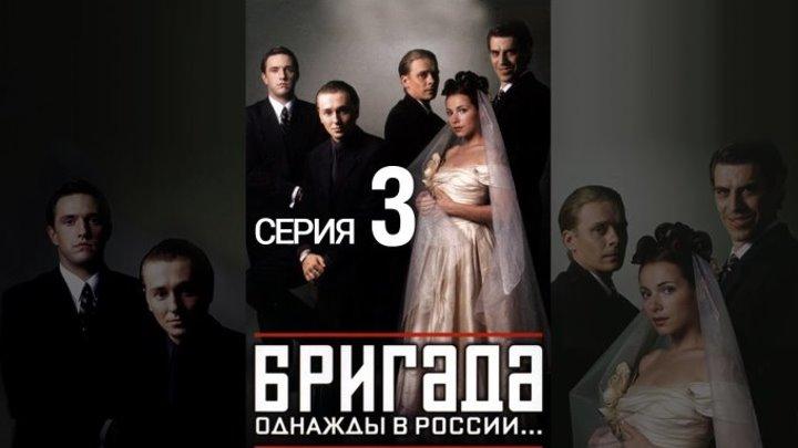 """""""Бригада"""" _ (2002) Драма,криминал. Серия 3. (HD. 60 fps.)"""