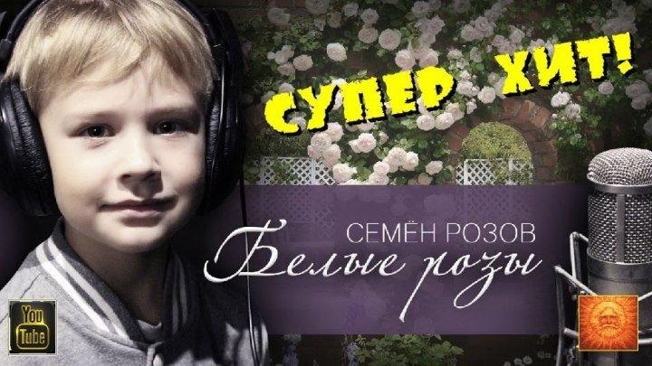 Семен Розов (7лет) - Белые розы.