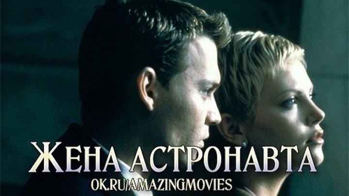 Жена астронавта / (1999)[фантастика, триллер]