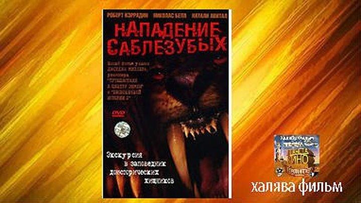 ,,Нападение...саблезубых,, 2005 Фантастика,HD