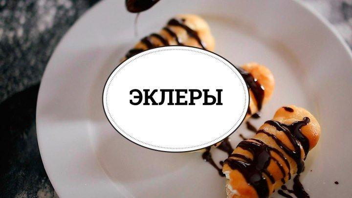 Эклеры [sweet & flour]
