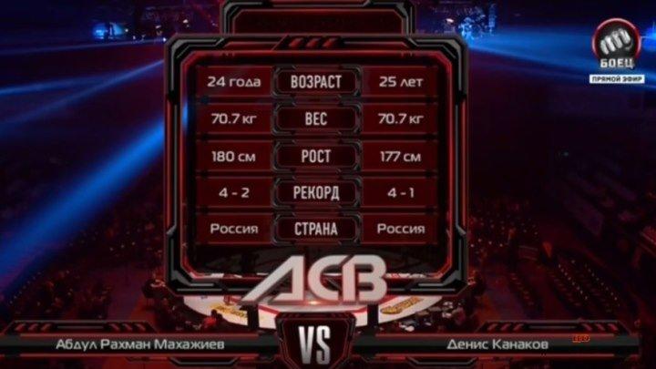 Денис Канаков vs Абдул-Рахман Махажиев. ACB 48