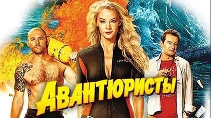 Авантюристы 2014 приключения драма