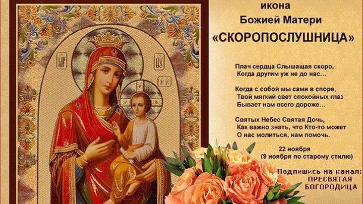 Икона Божией Матери Скоропослушница (интересное видео)