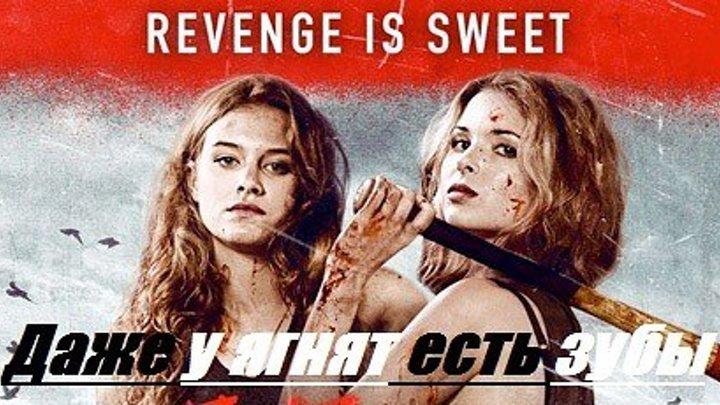 Даже у ягнят есть зубы_ триллер IMDb_ 7.70