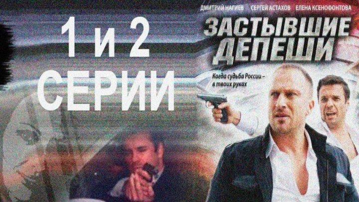 Застывшие депеши(Предатель) - 1 и 2 серии