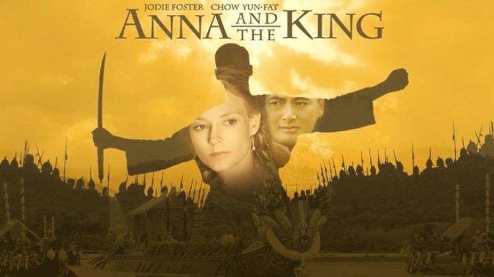 """Анна и король / Anna and the King"" 1999"