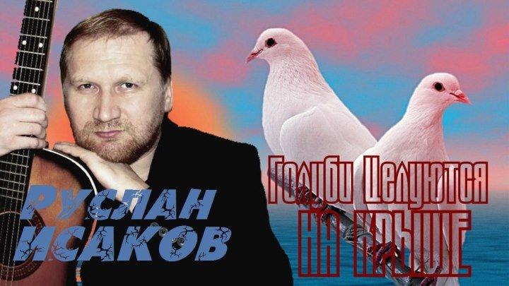 Руслан Исаков - Голуби Целуются На Крыше