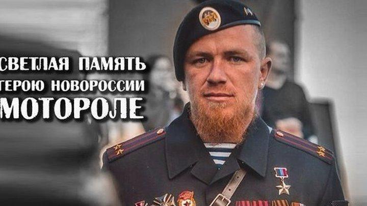 Памяти Героя ДНР посвящается!