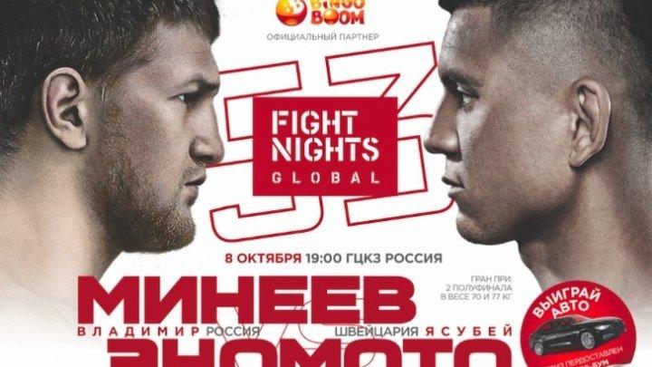 Fight Nights Global 53 Weekend Day 2 (08.10.2016) Минеев против Эномото
