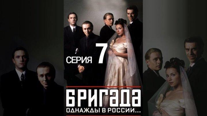 """""""Бригада"""" _ (2002) Драма,криминал. Серия 7. (HD. 60 fps.)"""