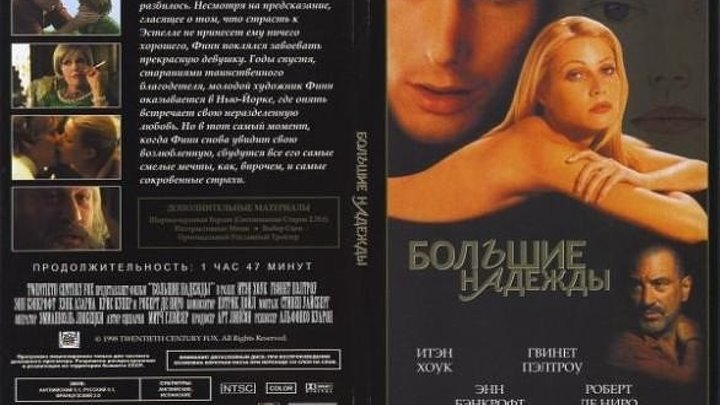 ,,Большие...надежды,, (1998) Мелодрама, Драма.