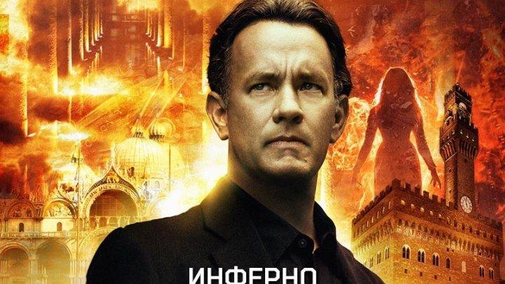 ИНФЕРНО-Русский трейлер 2016 HD