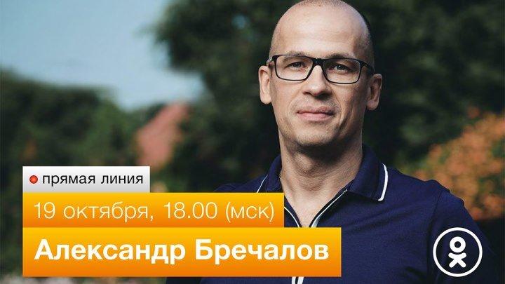 Прямая линия с Александром Бречаловым