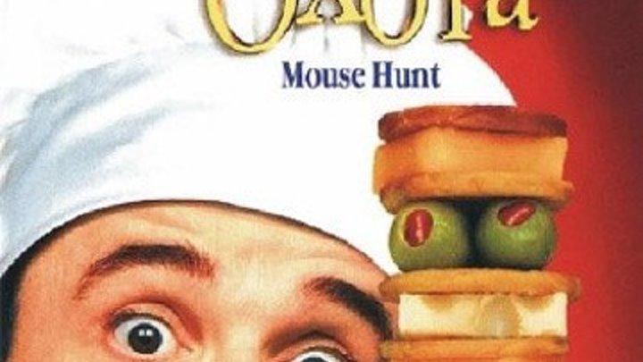 Мышиная охота _ (1997) комедия. HD 720p